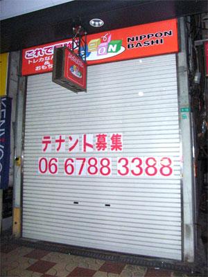 トレーディングカードの「ミニON」が閉店