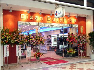 日本橋3丁目に免税店「Eisan Duty Free」が本日オープン
