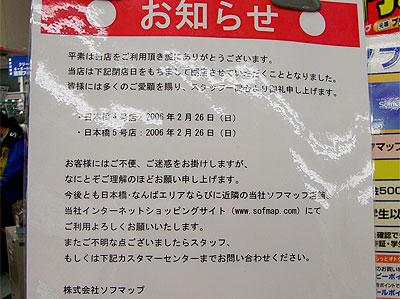 ソフマップ、日本橋4号店・5号店を2/26で閉店