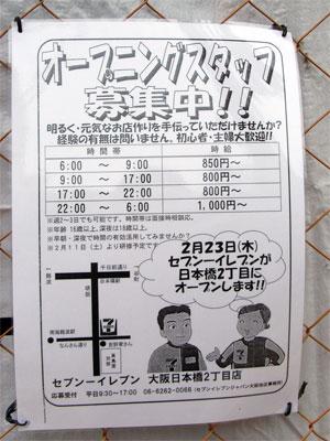 セブンイレブン日本橋2丁目店、2/23オープン