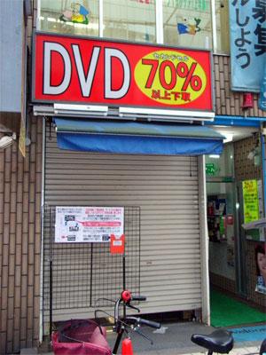 中古DVD販売の「セカンドセル」は2/12で閉店