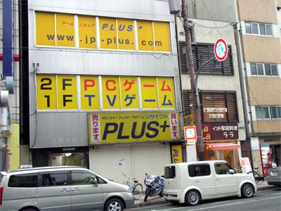 ゲームショップPLUS、本店を改装中