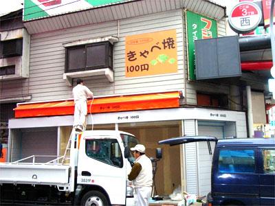 タイヨーカメラ跡地には「きゃべ焼」の2号店