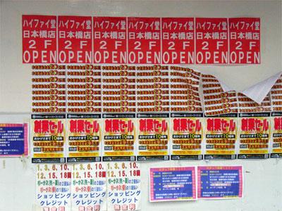 ハイファイ堂、日本橋店を拡張オープン