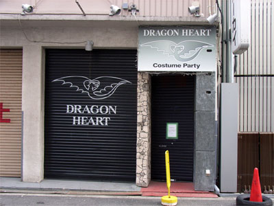 コスプレバー「ドラゴンハート」が閉店