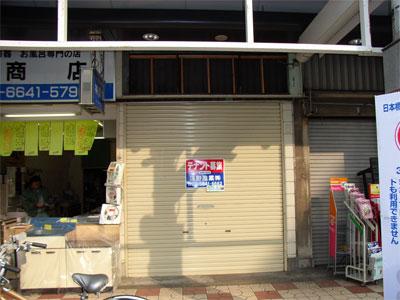 日本橋5丁目の雑貨店「OnTime」が閉店