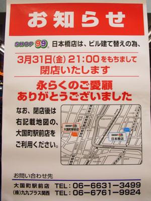 日本橋5丁目の「SHOP99」が3月末で閉店