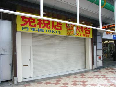 旧「COMPRO」跡には免税店「TOKIS」が出店