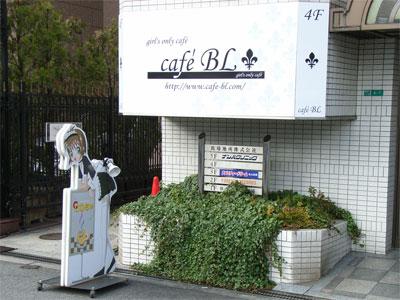 女性限定乙女カフェ「cafe BL」が3/18オープン