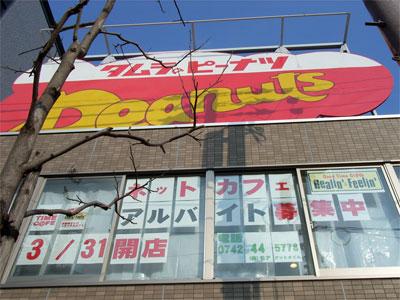 ネットカフェ「Healin'Feelin'」が3/31オープン