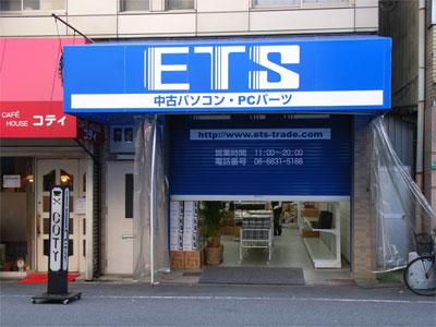 ETS難波店、旧「バスアンドタグなんば店」跡に3/21オープン