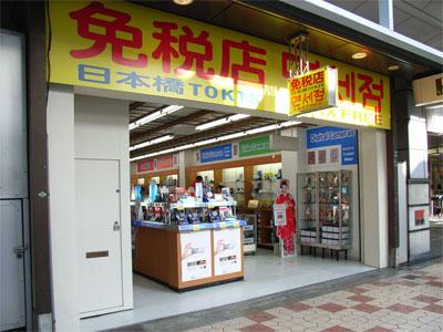 免税店「TOKIS」の新店舗が日本橋4丁目にオープン
