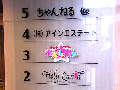 アイドルカフェ「おんりぃわん」がオープン予定