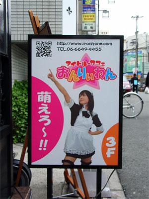 アイドル・カフェ「おんりぃわん」がオープン