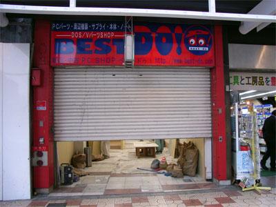 旧「BESTDO!」跡にて新規出店の動き?