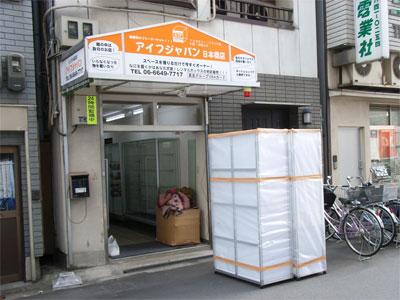 防犯館、日本橋4丁目店をレンタルショーケース店に改装か