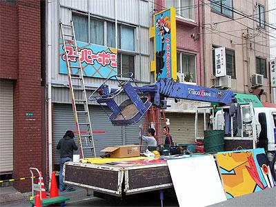 日本橋3丁目・オタロードに「スーパーポジション」が出店か