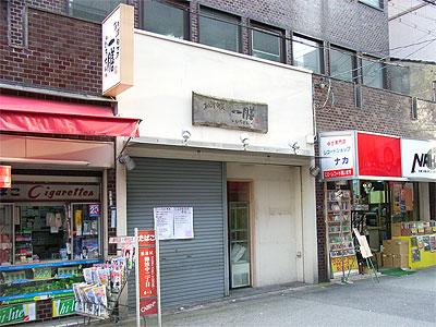 居酒屋「一膳」から和風メイド居酒屋「月読」への改装工事が始まる