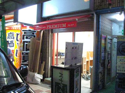 なんさん通りにインターネットカフェ「PREMIUM」がオープン予定