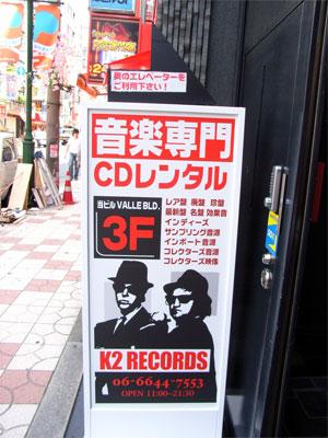 なんさん通りにCDレンタルの「K2 RECORDS」が5/19オープン