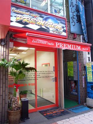 なんさん通りにインターネットカフェ「PREMIUM」がオープン