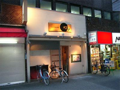 和風メイド居酒屋「月読」のオープンは6/13に決定