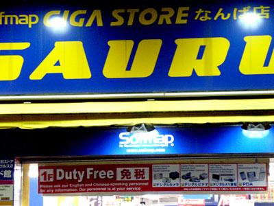 ソフマップ、「なんば店SAURUS2」に免税品コーナーを新設
