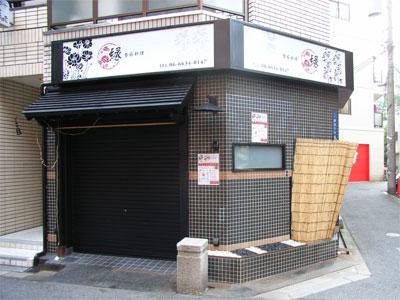 オタロード脇の「ライスドッグ」屋台が店舗を出店