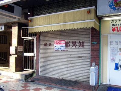 ステーキの「神戸千鮎亭」が閉店