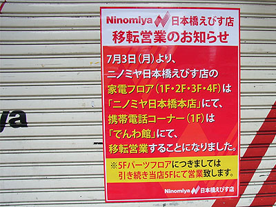 ニノミヤ、「日本橋えびす店」を事実上の閉鎖