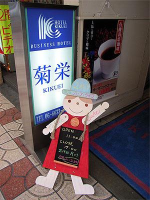 ホテル菊栄、2階にカフェをオープン