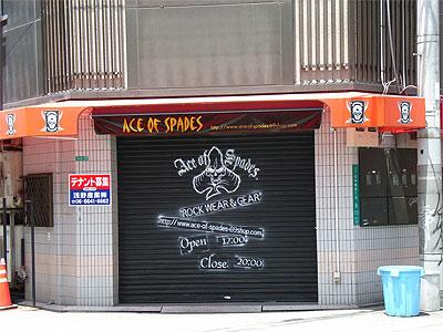 ロックウエアーの「Ace of Spades」が閉店