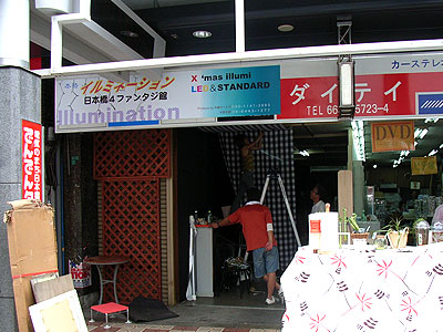 日本橋4ファンタジ館、旧店舗隣の「ダイテイ」内に移転