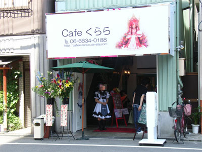 メイドカフェ「Cafe くらら」、7/14にオープン