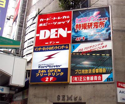 ヒロイン特撮研究所、日本橋4丁目に11/23オープン