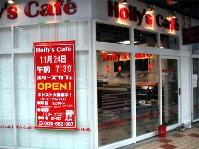 ホリーズカフェ、日本橋4丁目へのオープンは24日
