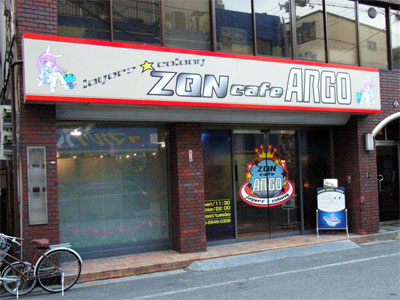 メイド&コスプレ喫茶「ZQN cafe ARGO」がオープン