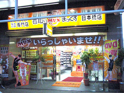 岡本無線電機、直営店の営業を今年末で終了