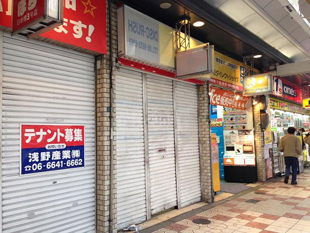 日本橋4丁目のDVD販売店「DISC RUSH」が「ディスク王」に