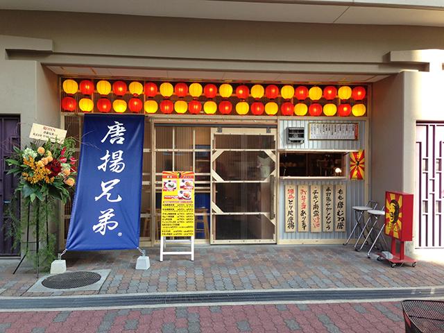日本橋5丁目・日東住宅1号館に唐揚専門店「唐揚兄弟」がオープン