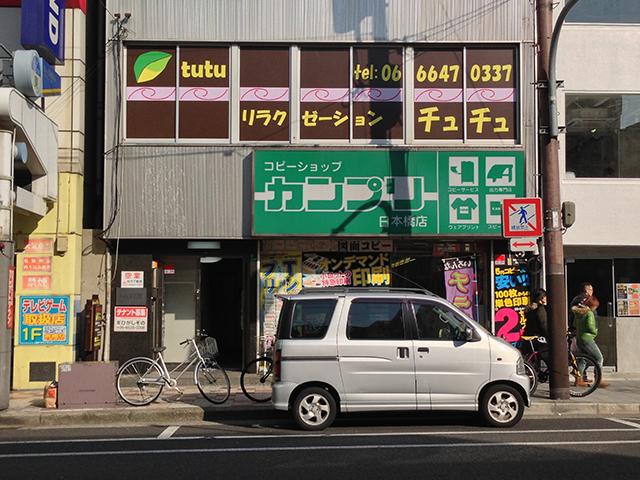 日本橋5丁目のリラクゼーション「らくや」が「tutu」に