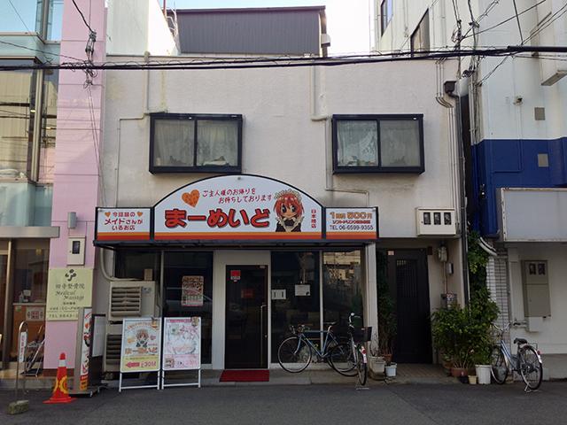メイドカフェ&バー「まーめいど」日本橋店は3ヶ月で撤退
