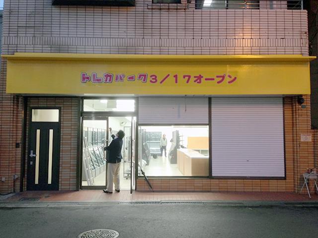 トレカ専門店「トレカパーク」が3/17オープン 「古本市場」の新業態