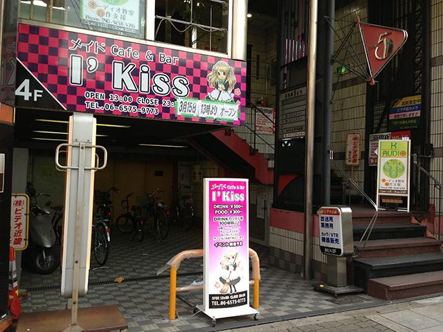 日本橋5丁目にメイドカフェ&バー「I'kiss」がオープン