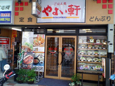 定食屋「めしや丼」が「やよい軒」に店名変更