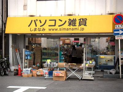 「サンコーレアモノショップ」の直営店兼ショールームがオープン