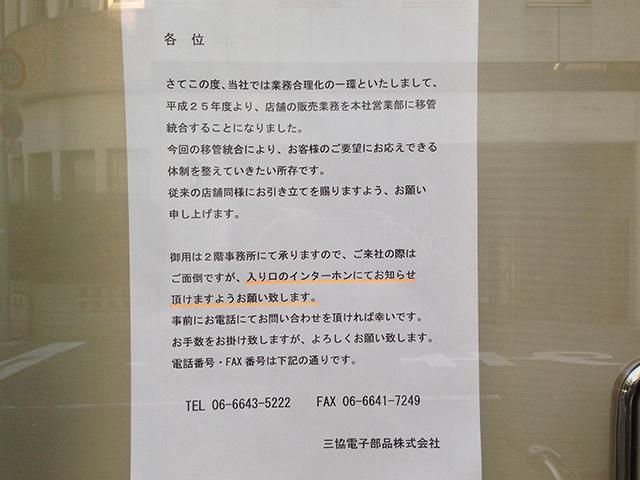 三協電子部品、日本橋の直営店舗は事実上の閉店か