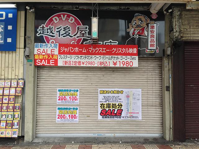 DVD専門店「越後屋書店 激安良品館」は3月末で閉店