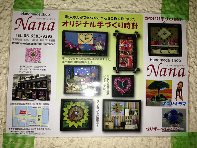 日本橋4丁目に手作り時計と観葉植物の専門店「ナナ」がオープン