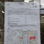 エプソン、日本橋の持込修理拠点を閉鎖 南茨木へ移転